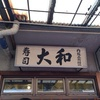大和(だいわ)寿司  川口市 美容室 美容院
